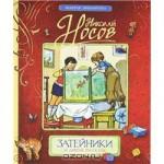 Detskie knigi 150x150 10 любимых книг моего детства
