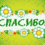 Spasibo 150x150 Международный день Спасибо! в нашей отдельно взятой семье