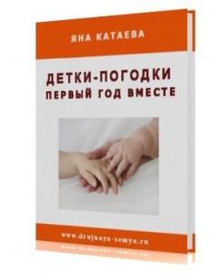 Book cover 3D 680 245x300 В помощь маме