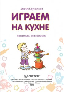 обложка 209x300 Как мама малышей погодок книгу издала